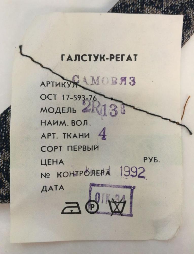 Vintage kravatti (USSR) - Savenmaa verkkokauppa ad34cb1db4